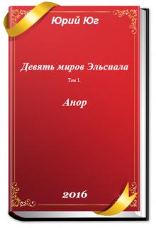 """Книга. """"Девять миров Эльсиала. Анор"""" читать онлайн"""