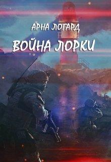 "Книга. ""Война Лорки"" читать онлайн"