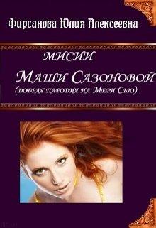 """Книга. """"Миссии Маши Сазоновой"""" читать онлайн"""