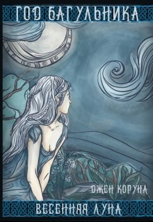 "Книга. ""Год багульника. Весенняя луна"" читать онлайн"