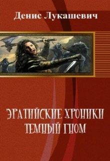 """Книга. """"Эратийские хроники. Темный гном"""" читать онлайн"""