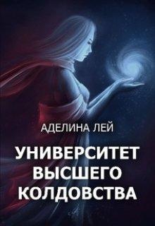 """Книга. """"Академия Высшего Колдовства """" читать онлайн"""