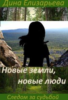 """Книга. """"Новые земли, новые люди (следом за судьбой - 2)"""" читать онлайн"""