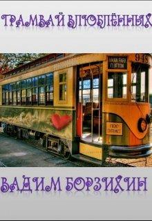 """Книга. """"Трамвай Влюблённых """" читать онлайн"""