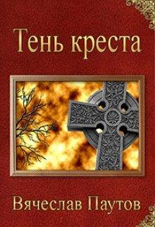"Книга. ""Тень креста"" читать онлайн"