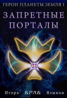 """Книга. """"Герои планеты Земля I: Запретные порталы"""" читать онлайн"""