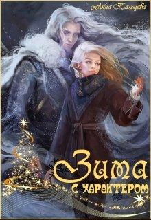 "Книга. ""Зима с характером"" читать онлайн"