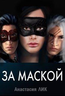 """Книга. """"За маской"""" читать онлайн"""