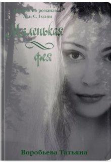 """Книга. """"Маленькая фея"""" читать онлайн"""