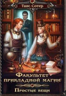 """Книга. """"Простые вещи. Факультет прикладной магии"""" читать онлайн"""