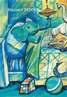"""Книга. """"Другие слоны"""" читать онлайн"""