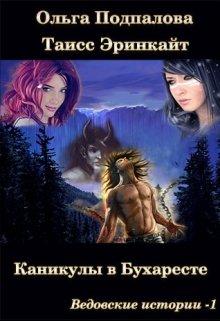 """Книга. """"Каникулы в Бухаресте"""" читать онлайн"""