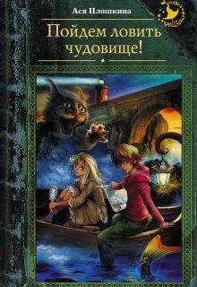 """Книга. """"Пойдем ловить чудовище! """" читать онлайн"""