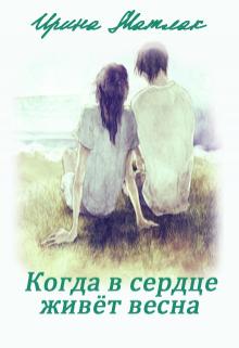 """Книга. """"Когда в сердце живёт весна"""" читать онлайн"""