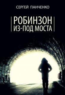"""Книга. """"Робинзон из-под моста"""" читать онлайн"""