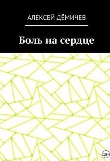 """Книга. """"Алексей Дёмичев - Боль на сердце (часть 2)"""" читать онлайн"""