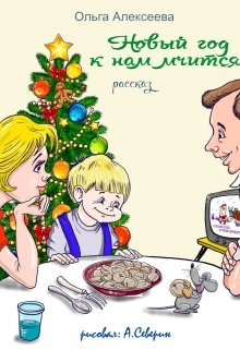 """Книга. """"Новый год к нам мчится..."""" читать онлайн"""