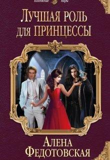 """Книга. """"Лучшая роль для принцессы"""" читать онлайн"""