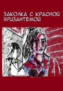 """Книга. """"Заколка с красной хризантемой"""" читать онлайн"""