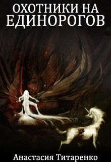 """Книга. """"Охотники на единорогов: Бог из янтаря"""" читать онлайн"""