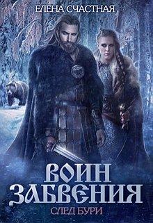 """Книга. """"Воин Забвения. След бури"""" читать онлайн"""
