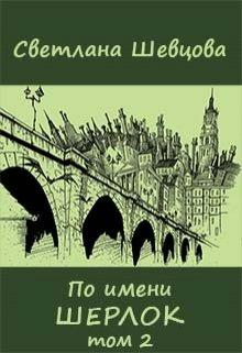 "Книга. ""По имени Шерлок. Книга 2"" читать онлайн"