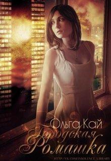 """Книга. """"Городская Ромашка"""" читать онлайн"""