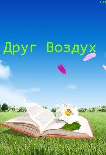 """Книга. """"Экологическая сказка"""" читать онлайн"""