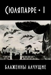 """Книга. """"Сюляпарре - I. Блаженны алчущие"""" читать онлайн"""