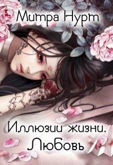 """Книга. """"Иллюзии жизни. Любовь"""" читать онлайн"""