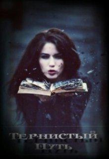 """Книга. """"Тернистый путь"""" читать онлайн"""