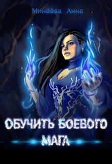 """Книга. """"Обучить боевого мага"""" читать онлайн"""