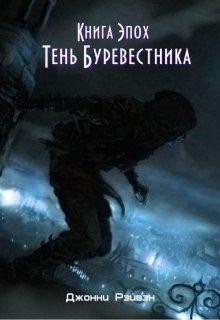 """Книга. """"Тень Буревестника Часть Первая"""" читать онлайн"""