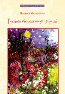 """Книга. """"Гостья безымянного Города"""" читать онлайн"""