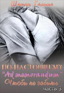 """Книга. """"Ad memorandum/ Чтобы не забыть."""" читать онлайн"""