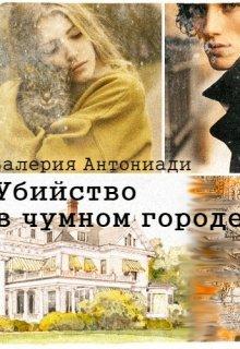 """Книга. """"Убийство в чумном городе"""" читать онлайн"""