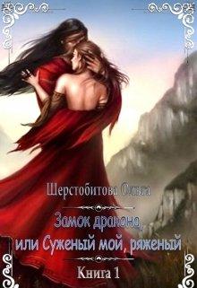 """Книга. """"Замок дракона, или Суженый мой, ряженый... (книга первая)"""" читать онлайн"""