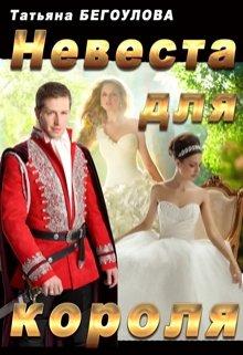 """Книга. """"Невеста для короля"""" читать онлайн"""