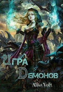 """Книга. """"Игра Демонов"""" читать онлайн"""