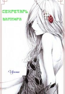 "Книга. ""Секретарь вампира"" читать онлайн"