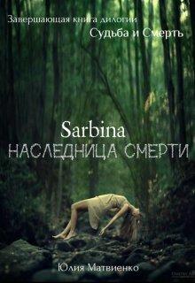"""Книга. """"Сарбина. Наследница Смерти"""" читать онлайн"""