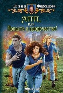 """Книга. """"Академия Пророчеств и Предсказаний, или Апп!"""" читать онлайн"""