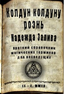 """Книга. """"Колдун колдуну рознь"""" читать онлайн"""