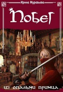 """Книга. """"Побег из спальни принца"""" читать онлайн"""