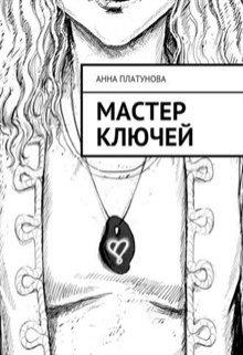 """Книга. """"Мастер Ключей"""" читать онлайн"""