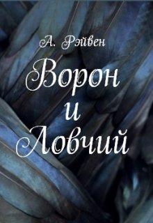 """Книга. """"Ворон и Ловчий"""" читать онлайн"""