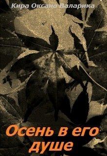 """Книга. """"Осень в его душе"""" читать онлайн"""