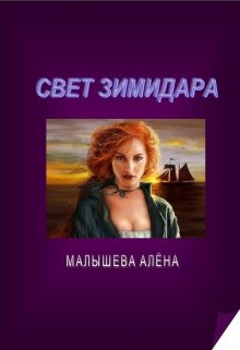 "Книга. ""Свет Зимидара"" читать онлайн"