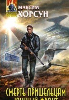 """Книга. """"Смерть пришельцам! Южный фронт """" читать онлайн"""