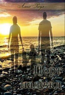 """Книга. """"Порт надежд"""" читать онлайн"""